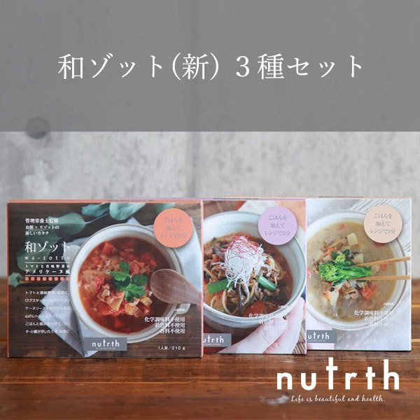 nutrth 和ゾット (新)3種セット スープご飯 お粥×リゾット 無添加 nutrth