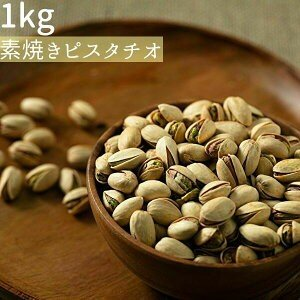 1kg 食塩不使用 素焼き ピスタチオ|nuts-beans