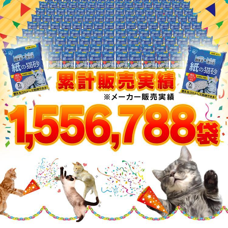猫砂 紙 ペレット 燃えるゴミ 固まる 燃やせる 再生パルプ 飛び散り防止 ペレットタイプ 猫トイレ アイリスオーヤマ 紙の猫砂 7L×6袋 KMN-70N|nyanko|02