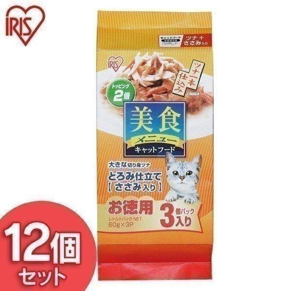 キャットフード 猫 ご飯 エサ 美食メニュー アイリスオーヤマ ツナ一本仕込み ささみ入りとろみ仕立て 12個セット 36パック P-BI60CT|nyanko