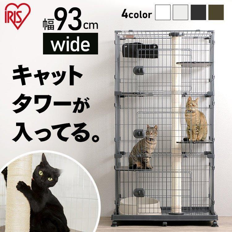 猫ケージ 猫 ケージ ペットケージ キャットケージ 3段 おしゃれ 大型 大型ケージ アイリスオーヤマ キャットランドケージ ワイド PCLC-903|nyanko