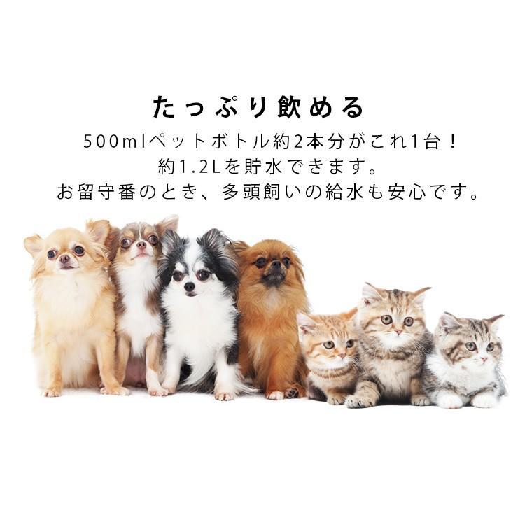 給水機 ペット用 猫用 猫用 自動給水機 ペット用品 飲み水 ペット用自動給水機 PWF-200 アイリスオーヤマ|nyanko|11