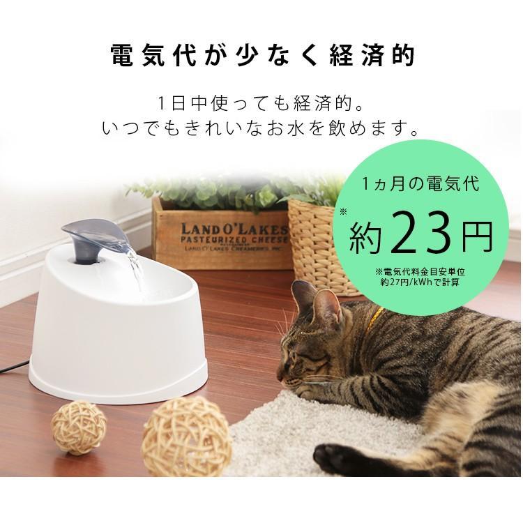 給水機 ペット用 猫用 猫用 自動給水機 ペット用品 飲み水 ペット用自動給水機 PWF-200 アイリスオーヤマ|nyanko|12