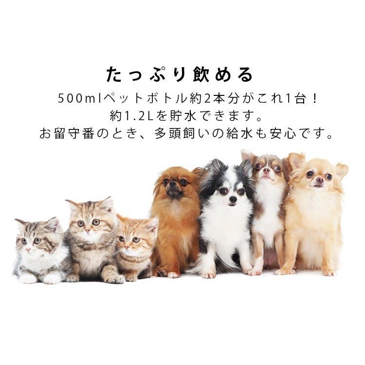 給水機 ペット用 猫用 猫用 自動給水機 ペット用品 飲み水 ペット用自動給水機 PWF-200 アイリスオーヤマ|nyanko|10