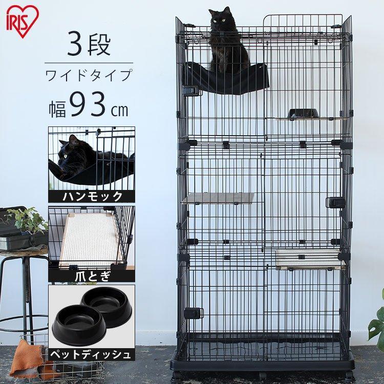 猫 ケージ ペットケージ キャットケージ 大型 ケージ飼い 3段 おしゃれ ワイド ルーフキャットケージ ハンモック付 RFC-904 アイリスオーヤマ|nyanko