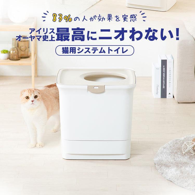 猫 トイレ 猫トイレ おすすめ 大型 システム おしゃれ におい対策 上から 匂い対策 お部屋のにおいクリア消臭 猫用システムトイレ ONC-430 アイリスオーヤマ nyanko 02