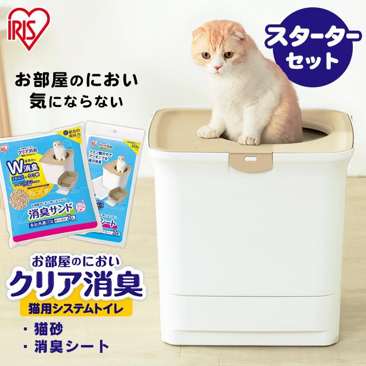 猫 トイレ 猫トイレ おすすめ 大型 システム おしゃれ におい対策 上から 匂い対策 お部屋のにおいクリア消臭 猫用システムトイレ ONC-430 アイリスオーヤマ nyanko 19