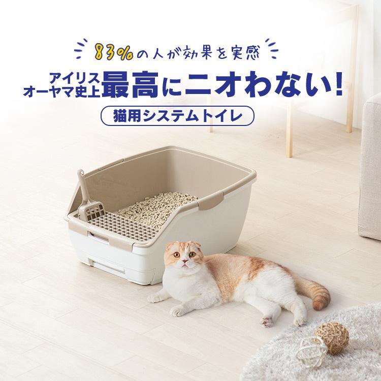 猫 トイレ 猫トイレ おすすめ 大型 システム おしゃれ におい対策 匂い対策 お部屋のにおいクリア消臭 猫用システムトイレハーフ ONCH-530 アイリスオーヤマ|nyanko|02