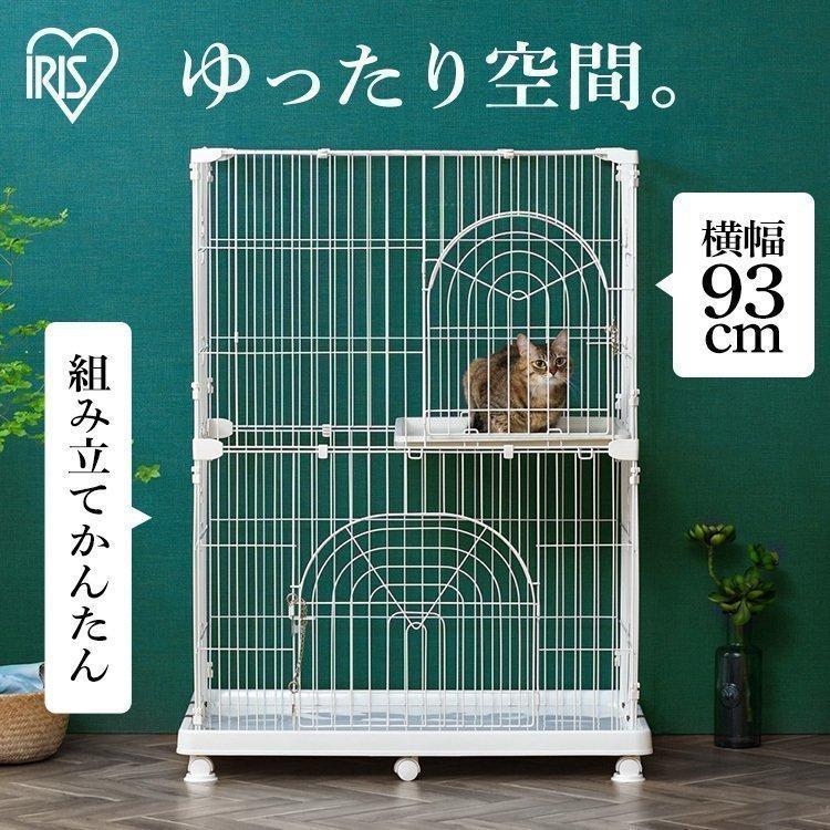 猫ケージ 猫 ケージ ペットケージ キャットケージ 2段 ケージ飼い おしゃれ 大型 大型ケージ アイリスオーヤマ PEC-902 幅93cm ステップ 棚板|nyanko