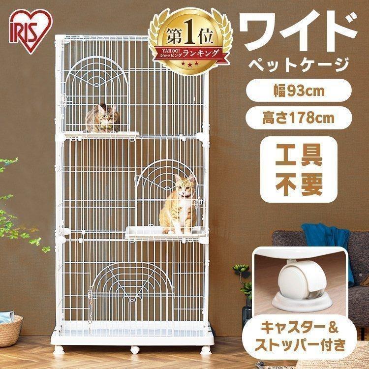 猫ケージ 猫 ケージ キャットケージ ペットケージ 3段 おしゃれ 大型 大型ケージ 多頭飼い 2匹 アイリス アイリスオーヤマ PEC-903 幅93cm|nyanko