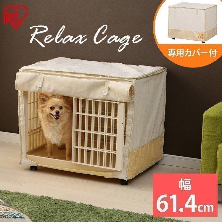 犬 ケージ 室内 おしゃれ 1段 猫ケージ キャットケージ ケージ飼い ペットケージ カバー付き アイリスオーヤマ リラックスケージ RLC-660 nyanko