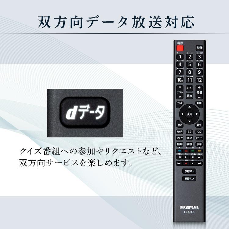 テレビ 32型 液晶テレビ 新品 ハイビジョン液晶テレビ 32インチ ブラック 32WB10P アイリスオーヤマ|nyanko|09