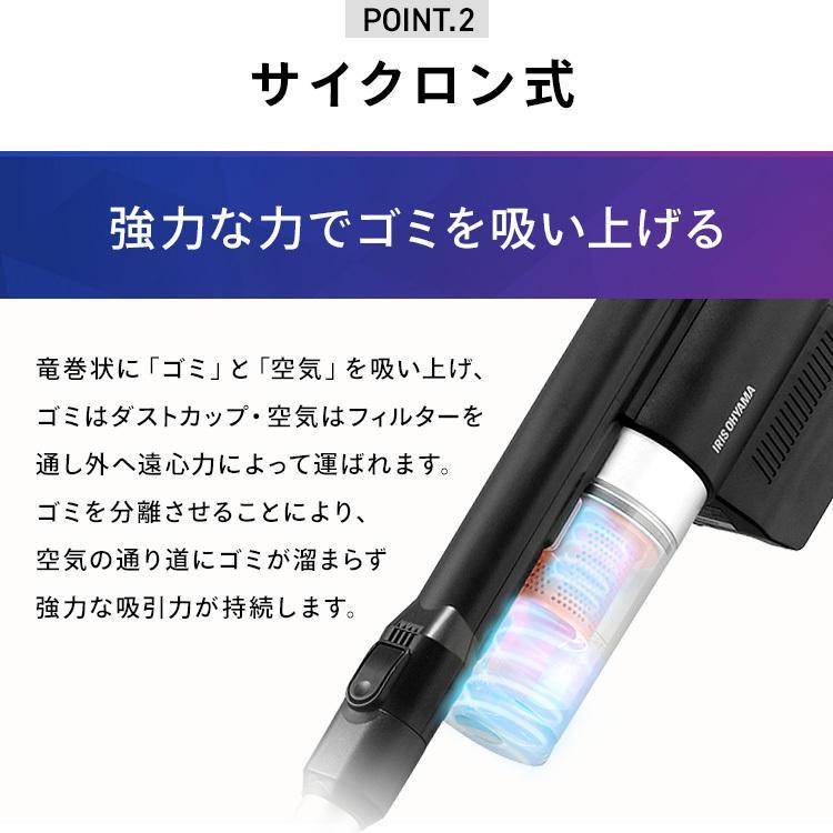 掃除機 コードレス サイクロン 吸引力 充電式 2way 紙パック不要 スティッククリーナー アイリスオーヤマ 充電式サイクロンスティッククリーナー SCD-140-B|nyanko|07