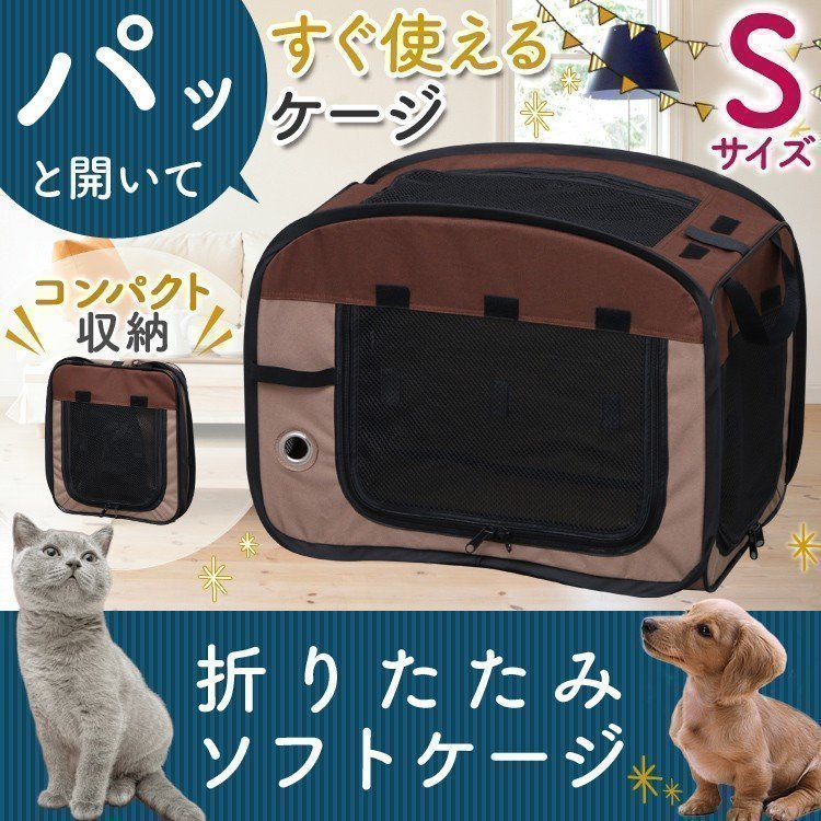猫 ケージ おしゃれ 折りたたみ キャリーバッグ ペットキャリー 犬 ペットハウス アイリスオーヤマ ポータブルケージ ソフトケージ S POSC-500A|nyanko