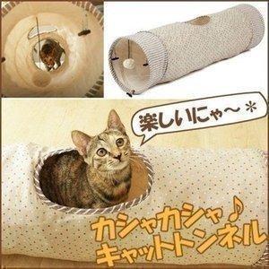 猫 おもちゃ 猫用 玩具 ペット ペット用おもちゃ トンネルおもちゃ カシャカシャ キャットトンネル 人気 おすすめ とんねる|nyanko