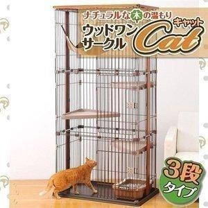 猫 ケージ 大型 ケージ飼い 3段 おしゃれ キャットケージ ハンモック ペットケージ 猫ケージ 犬 室内飼い 猫用 木製 ボンビ ウッドワンサークルキャット|nyanko