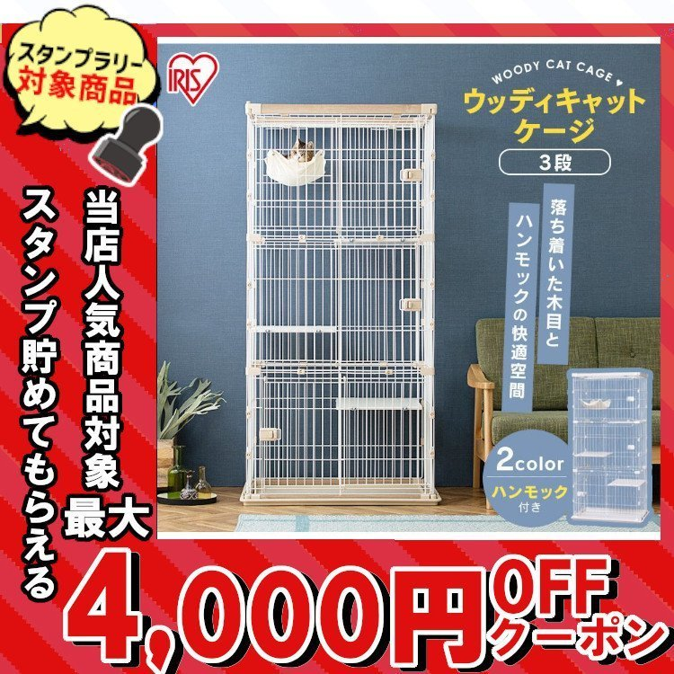 猫 ケージ 大型 ケージ飼い 3段 木製 おしゃれ キャットケージ ペットケージ 猫ケージ 犬 アイリスオーヤマ ウッディキャットケージ PWCR-963|nyanko
