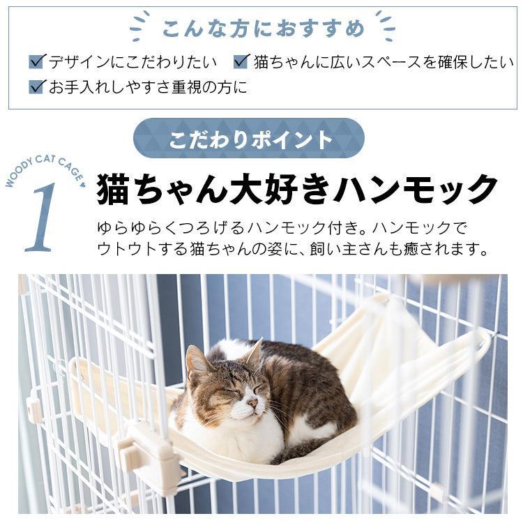 猫 ケージ 大型 ケージ飼い 3段 木製 おしゃれ キャットケージ ペットケージ 猫ケージ 犬 アイリスオーヤマ ウッディキャットケージ PWCR-963|nyanko|05