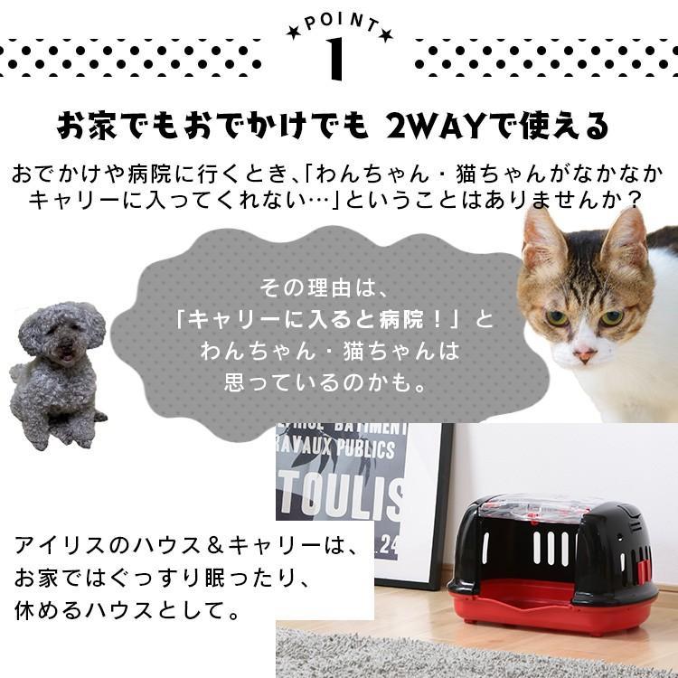 キャリーバッグ ペットキャリー ペットキャリーバッグ 猫 犬 キャリー ペットハウス ディズニー アイリスオーヤマ DP-HC480|nyanko|07