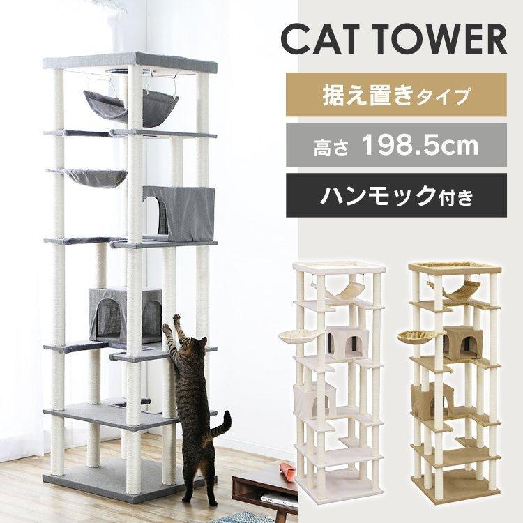 タイムセール/ キャットタワー 猫タワー 猫 猫用 タワー置き型 据え置き 大型 多頭飼い 大型猫 大型猫用 ハンモック ファブルック生地 CCCT-6060S おしゃれ|nyanko