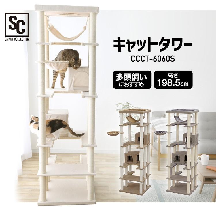 タイムセール/ キャットタワー 猫タワー 猫 猫用 タワー置き型 据え置き 大型 多頭飼い 大型猫 大型猫用 ハンモック ファブルック生地 CCCT-6060S おしゃれ|nyanko|02