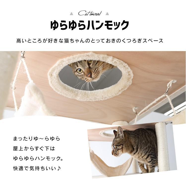 タイムセール/ キャットタワー 猫タワー 猫 猫用 タワー置き型 据え置き 大型 多頭飼い 大型猫 大型猫用 ハンモック ファブルック生地 CCCT-6060S おしゃれ|nyanko|07