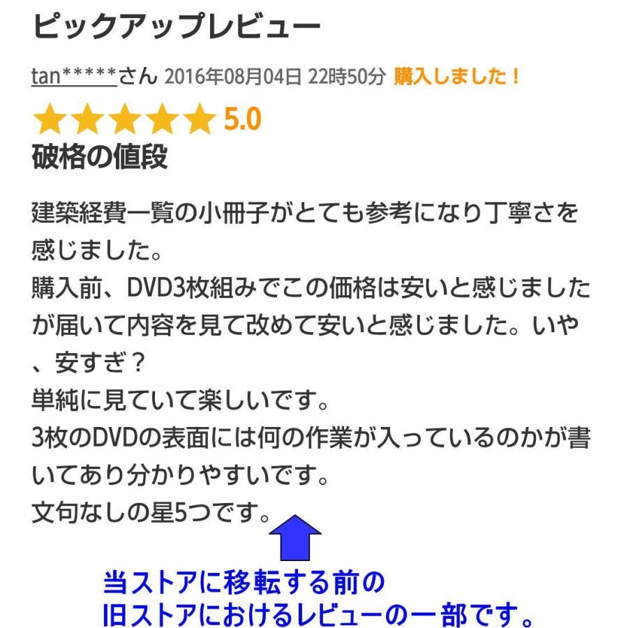 動画でわかる建物作りのDIY DVD3枚組 nyanmaru-kobo 13