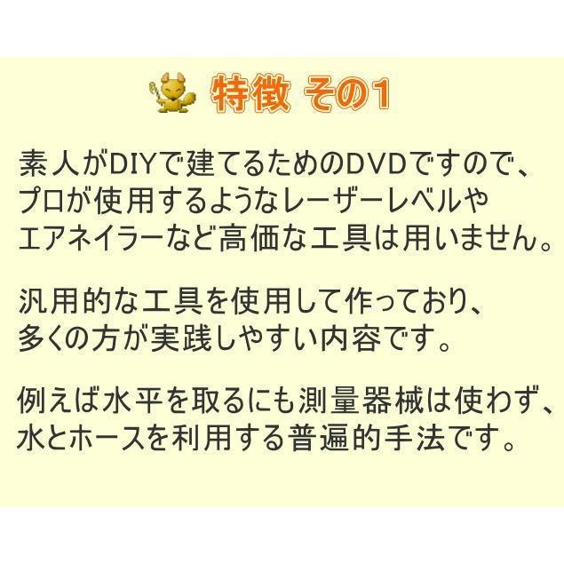 動画でわかる建物作りのDIY DVD3枚組 nyanmaru-kobo 06