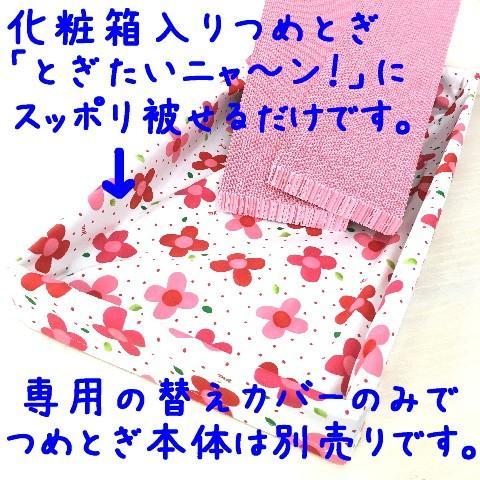 猫 ネコ ねこ キャット 爪とぎ つめ 砥ぎ 色付き とぎたいにゃん (とぎたいニャーン!専用替えカバー) nyanpakusengen 02