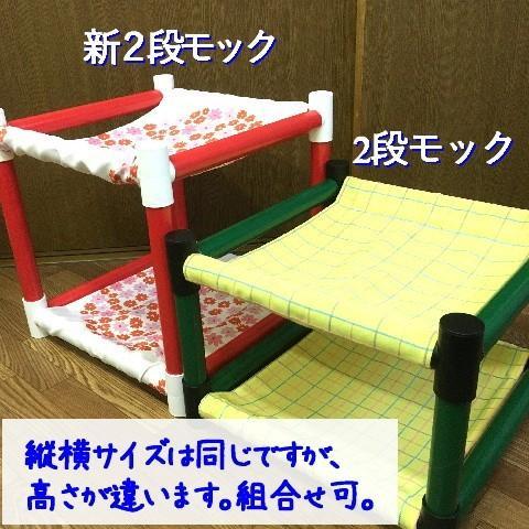 キャットタワー ハンモック 猫 ネコ ねこ 軽量 ニャンモック ベッド 多頭飼い スクエア 正方形 コンパクト 移動簡単 (にゃんぱく2段モック)|nyanpakusengen|09