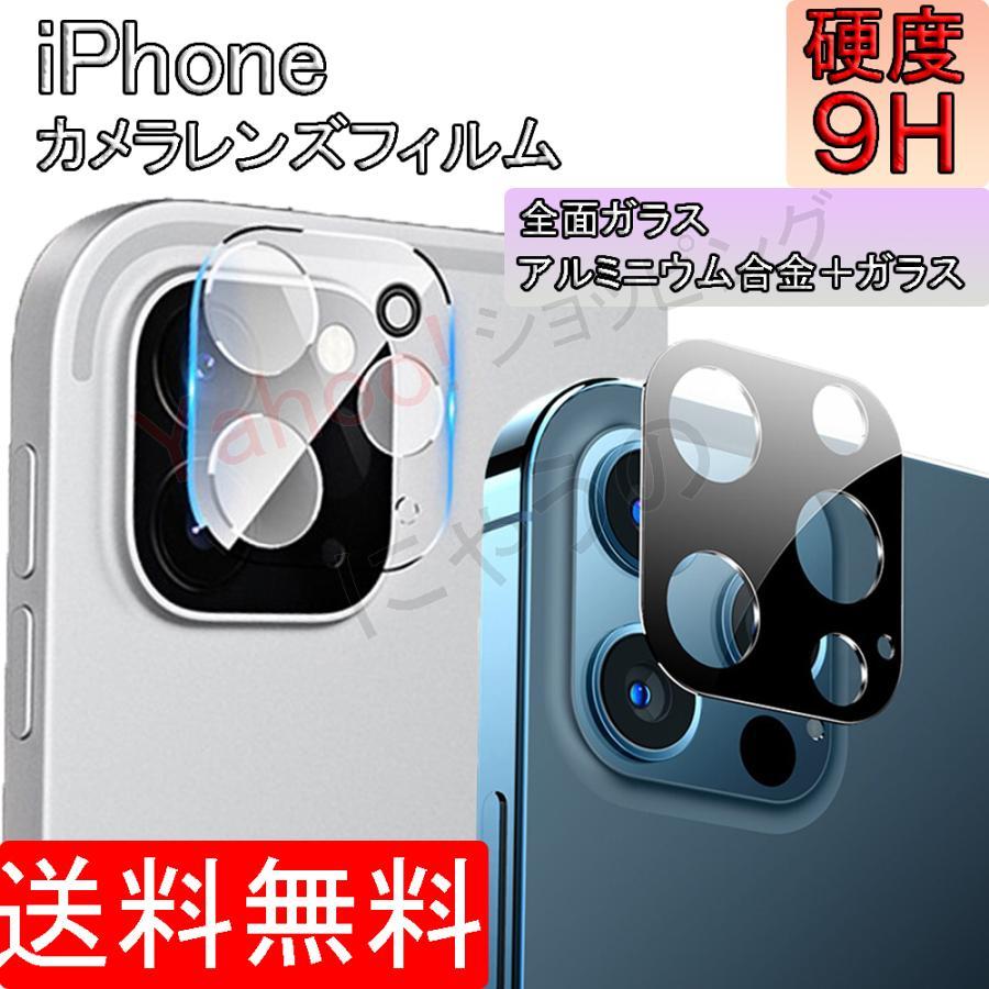 【セール】iPhone 11 12 カメラカバー レンズ カメラ  レンズカバー ガラス iPhone12 mini pro max promax レンズフィルム 強化ガラス 保護 フィルム iPhone11 nyauno