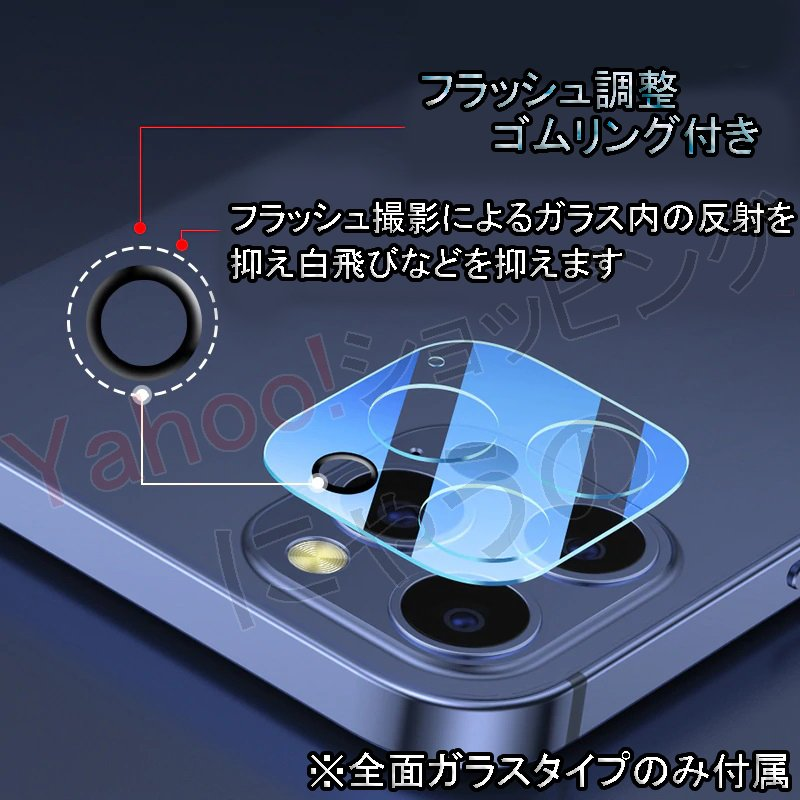 【セール】iPhone 11 12 カメラカバー レンズ カメラ  レンズカバー ガラス iPhone12 mini pro max promax レンズフィルム 強化ガラス 保護 フィルム iPhone11 nyauno 03