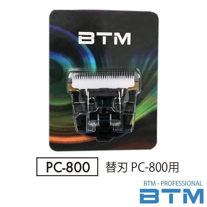 ペット用バリカン替刃 PC-800用|nylonpink