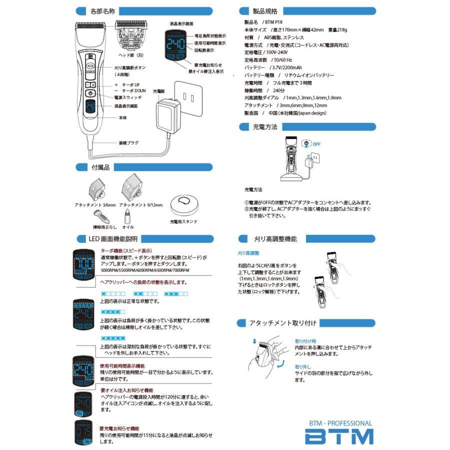 プロ用バリカン BTM P-18 送料無料 簡単フェードカット 充電式/コードレス|nylonpink|06