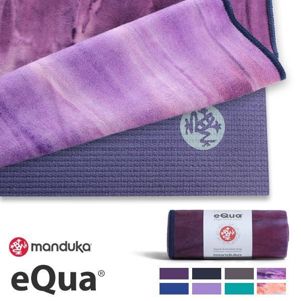 マンドゥカ マットタオル eQua イークア ヨガ 軽量 多目的 タオル manduka シャワー用 ショール アウトドア 旅行 持ち運び 携帯