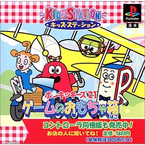 送料無料 キッズステーションポンキッキーズ21ゲームのおもちゃ箱(コントローラセット)