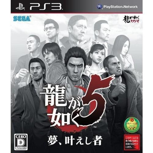 送料無料 龍が如く5 夢、叶えし者 - PS3