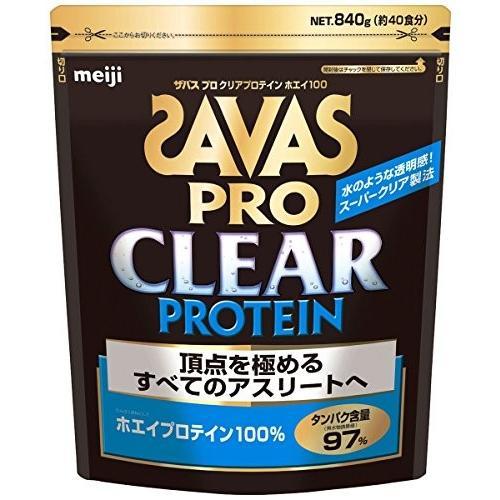 送料無料 ザバス(SAVAS) プロ クリアプロテイン ホエイ100 【40回分】 840g