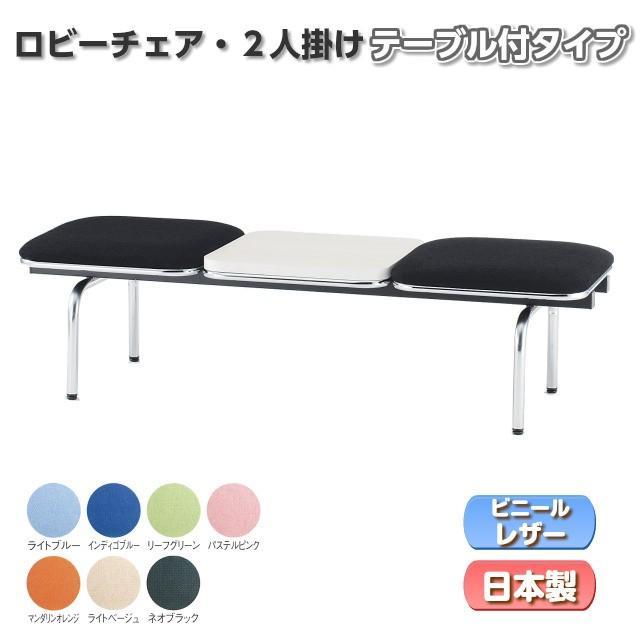 ロビーチェア ロビーチェア 選べるシリーズ 背無テーブル付2人掛 ビニールレザー チェアの色を7色からお選びいただけます 送料無料 FUL-2NTL