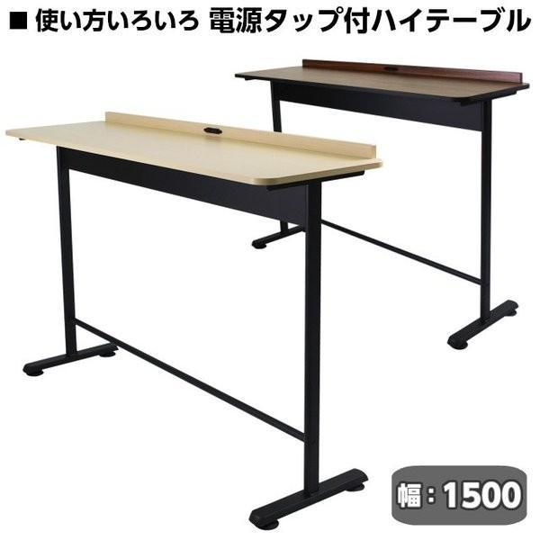 タップ付ハイテーブル 電源付ハイテーブル ナチュラルとダークブラウンの2色 幅1500x高さ1000(mm)送料無料(一部地域除く) ナチュラルとダークブラウンの2色 幅1500x高さ1000(mm)送料無料(一部地域除く) お客様組立 HPF0203-003