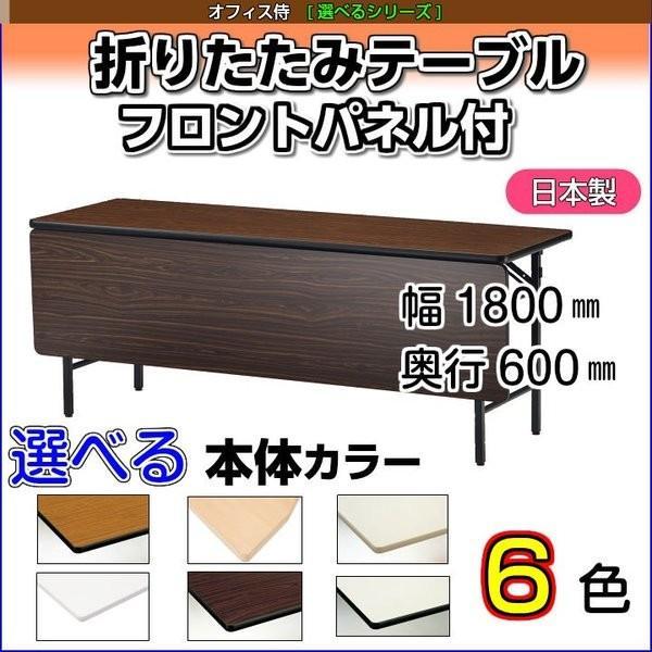 折りたたみテーブル ポイント10倍 ポイント10倍 天板色が6種類 幅1800x奥行600x高さ700(ミリ) フロントパネル付 送料無料 TS-1860P