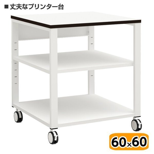 プリンタテーブル 幅600奥行600 耐荷重100kg キャスター付 NPT-660-WH お客様組立
