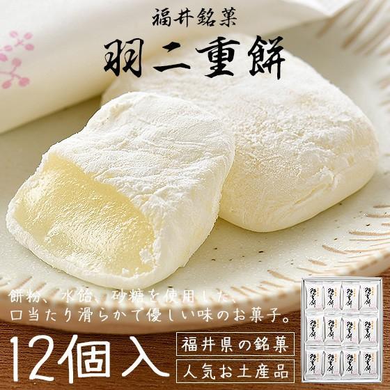 羽二重餅 12個入り 餅 もち 詰合せ 福井 銘菓 お土産|o-select-fukui