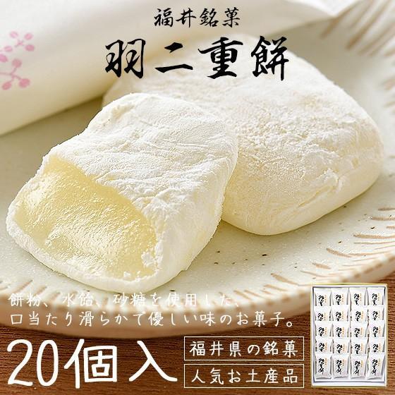 羽二重餅 20個入り 餅 もち 詰合せ 福井 銘菓 お土産|o-select-fukui