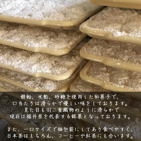 羽二重餅 20個入り 餅 もち 詰合せ 福井 銘菓 お土産|o-select-fukui|03