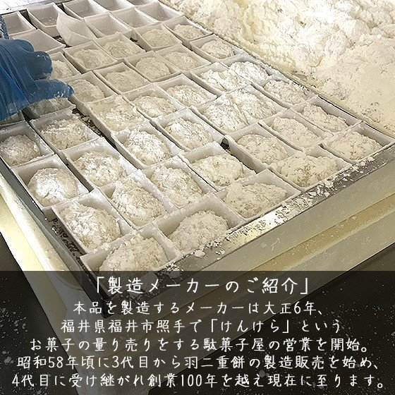 羽二重餅 20個入り 餅 もち 詰合せ 福井 銘菓 お土産|o-select-fukui|04