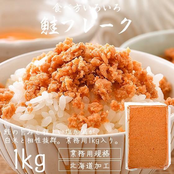 鮭フレーク 1kg 業務用 お徳用 o-select-fukui