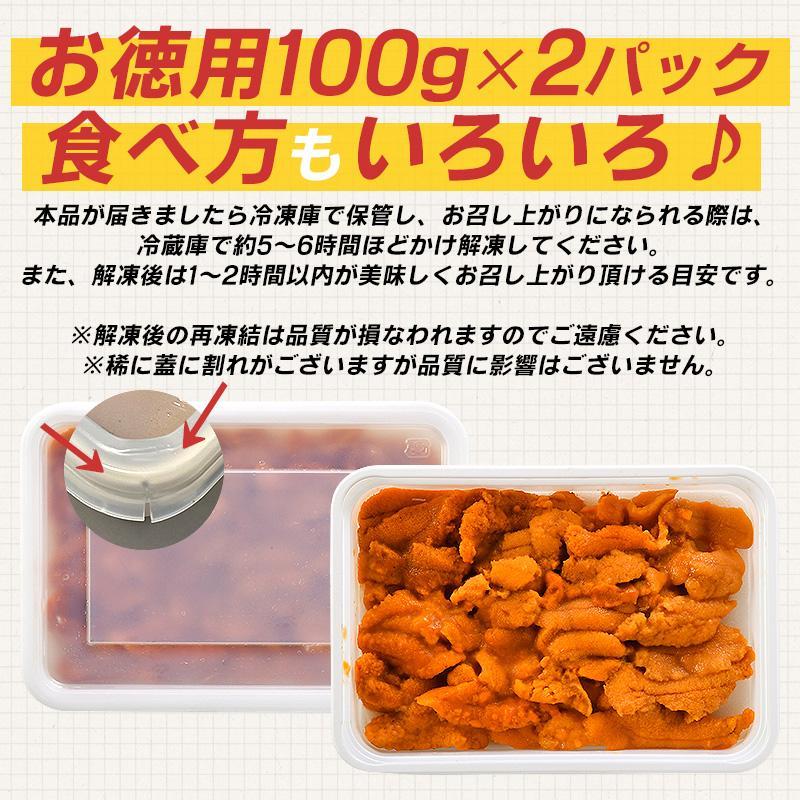 うに ウニ 無添加 A級品 200g(100g×2個) o-select-fukui 05