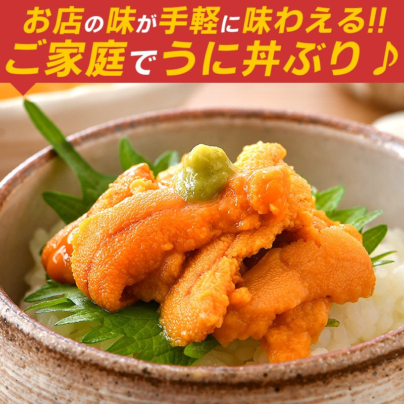 うに ウニ 無添加 A級品 200g(100g×2個) o-select-fukui 07