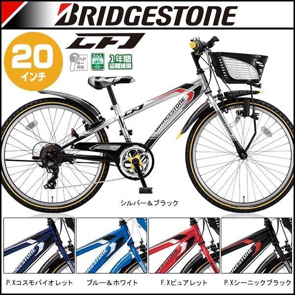 BRIDGESTONE(ブリヂストン) ジュニアサイクル クロスファイヤージュニア ダイナモランプモデル(20インチ・6段) 男の子用 子供車/ジュニアバイク 子供用自転車